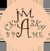 Логотип мастерской Сказка в Раме - skazkavrame.ru